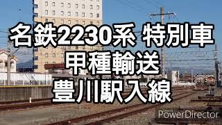 名鉄2230系 特別車 甲種輸送