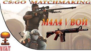 CS:GO - MatchMaking | С  M4A4 | Вой