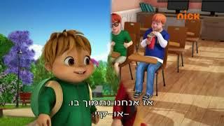 אלווין והציפמאנקס עונה 2 פרק 31