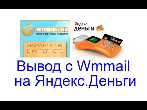 Вывод с Wmmail на Яндекс Деньги - заработок яндекс деньги без вложений