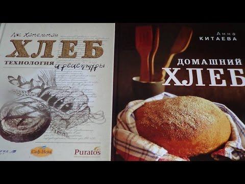 Домашний хлеб. Книги по кулинарии. Выпуск # 3.