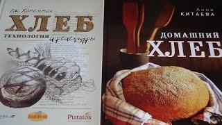 видео Список книг: Рецепты и кулинария