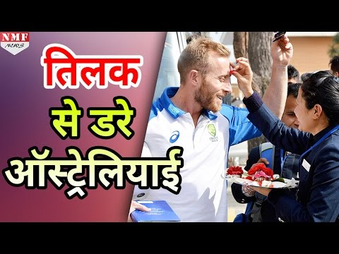 Dharamshala में Indian Style Welcome देखकर बुरी तरह घबराए Australian Cricketers