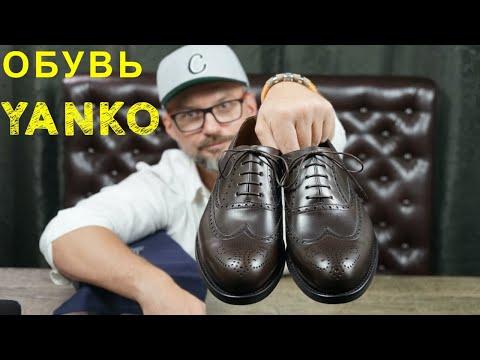 #Мужская обувь Yanko / так ли она хороша ?