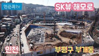 인천 부평구 SK뷰 해모로 지하2층  지상25층 1,5…