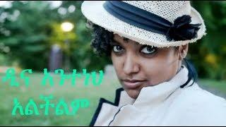 Dina Anteneh - Alchilim (Ethiopian music)