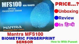 Mantra FingerPrint Scanner Device Unboxing Review Optical FingerPrint Sensor in Hindi