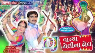 Sajan Mari Re O Sajan Mari | Vagya Dholi Na Dhol | Jignesh Kaviraj | Tejal Thakor | Gujarati