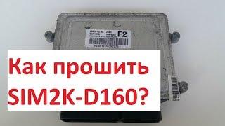 Как прошить SIM2K-D160? Сборник Toyota Lexus