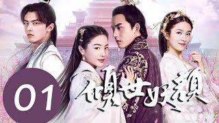 ENG SUB《Devastating Beauty》EP01——Starring:Xu Yang, Gong Mi