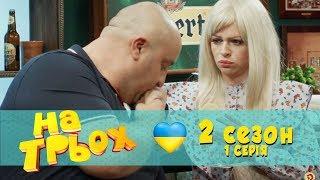 Гумористичний серіал На Трьох - сезон 2 серія 1| Дизель новини та гумор news