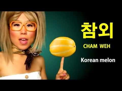 FRUITS in Korean (KWOW #19)