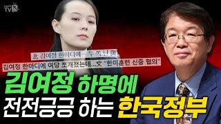 [이춘근의 국제정치 205-1회] 김여정 하명에 전전긍…