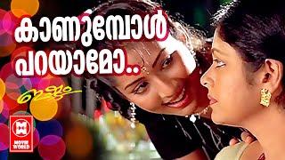 കാണുമ്പോൾ പറയാമോ | Kaanumbol Parayaamo | Ishtam Movie Songs | Dileep | Navya Nair | Full HD