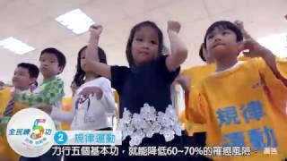 台北市衛生局 防癌快閃 紀錄影片 Ella 30秒版