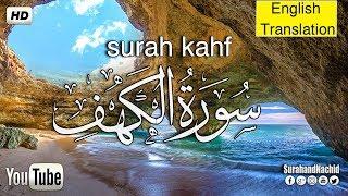 سورة الكهف كاملة (مكتوبة ) بجودة عالية    صوت هادئ وجميل ❤ سبحان من رزقه هذا الصوت   Surah Kahf