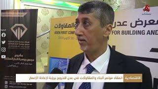 انعقاد مؤتمر البناء والمقاولات في عدن للخروج برؤية لإعادة الإعمار