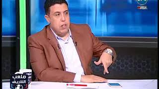 رد ناري من احمد الشريف و احمد الخضري علي تعليق رضا عبد العال بذهاب