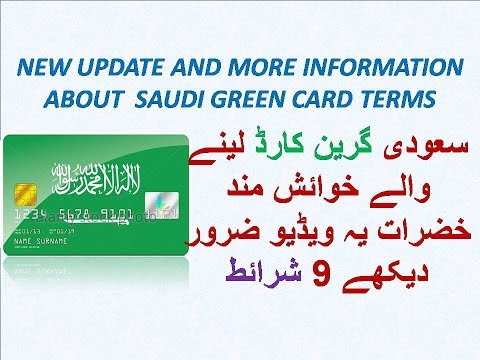 updating your green card