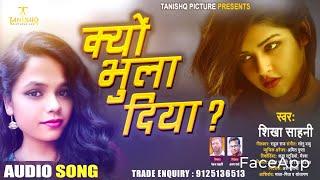 Shikha Sahani का Viral Sad Song | Teaser Out |पागल बना दिया | Pagal Bana Diya | Hindi Sad Song 2020