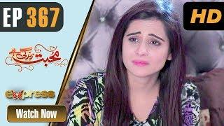 Pakistani Drama | Mohabbat Zindagi Hai - Episode 367 | Express TV Dramas | Javeria Saud