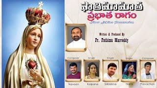 FATHIMA MATHA    ఫాతిమా మాత ప్రభాత రాగం    Fr. M. Fathima Marreddy    Naveen   