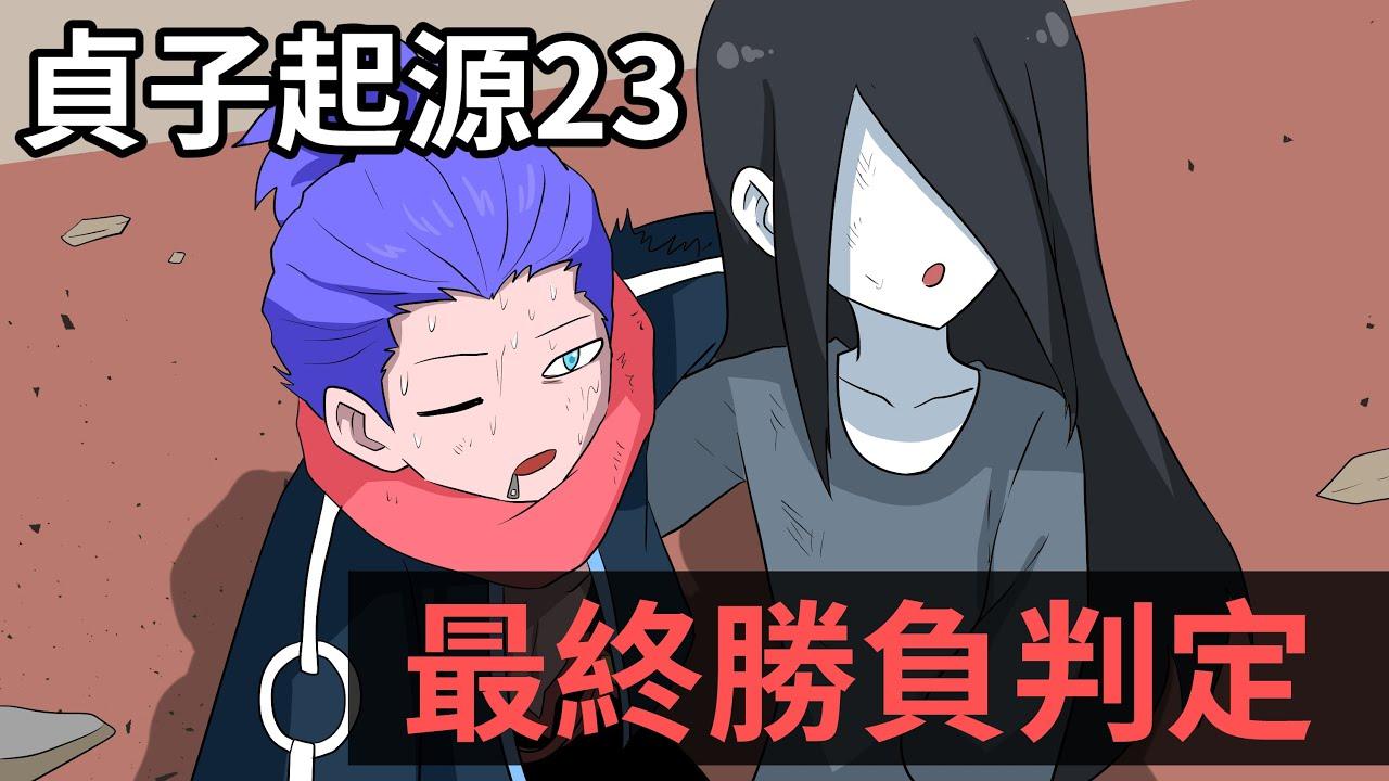 貞子起源第23集|最終勝負究竟如何?|武鬥大會day2|蛋哥超有事