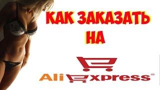 видео Как заказать телефон на Алиэкспресс: пошаговая инструкция