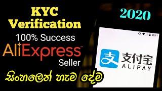 How To Verify Alipay Account Aliexpress - KYC Verification 100% Complete (සිංහලෙන් දැනගමු) screenshot 2
