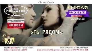 Танцевальный Pай 66 (Tantsuparadiis 66) / ДЖИГАН из москвы 4июля в клубе HOLLYWOOD -рекламa