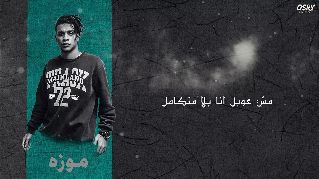 حصريا مهرجان علي الرايق علشان بدايق الباور العالي و بوده محمد