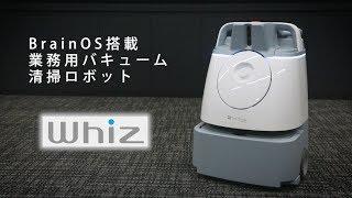 SoftBank Robotics │ AI清掃ロボ 「Whiz」