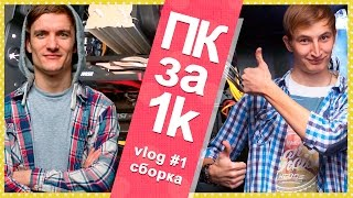 ПК за 1k VLOG #1 - Сборка ПК за $1000 для подписчика!(Первый (из 3) выпуск нашего нового проект по сборке ПК за $1000. Этот компьютер мы собираем для одного из наших..., 2016-04-06T10:09:04.000Z)