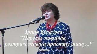 """Ірина Булахова """"Паровоз закричав, розтривоживши приспану тишу..."""" (вірш)"""