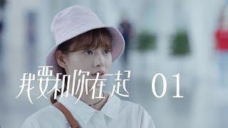 我要和你在一起 01 | To Be With You 01(柴碧雲、孫紹龍、萬思維等主演)