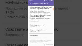 Резервное копирование чатов или переписки в Viber