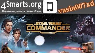 Обзор Звездные войны Вторжение (Star Wars Commander) (Android, iOS)