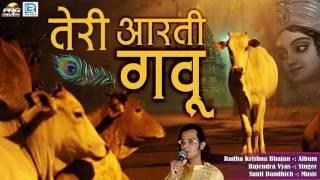 "Teri Aarti Gavu   Radha Krishna Bhajan   ""गिरधर तेरी आरती""   Rajendra Vyas   FULL Audio   Hindi Song"