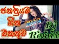 New Hits Sinhala Nonstop 2019 || The Best Sinhala Nonstop Mp3