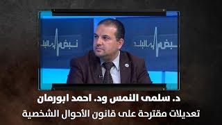 د. سلمى النمس ود. احمد عبد الرزاق ابورمان - تعديلات مقترحة على قانون الأحوال الشخصية
