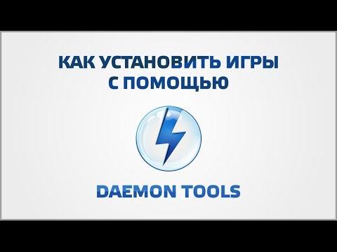Как установить игры с помощью DaemonTools