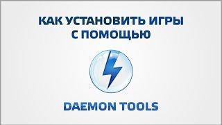 Как установить <b>игры</b> с помощью DaemonTools