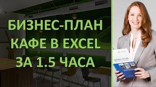 бизнес-план кафе в Excel за 1.5 часа: 2 урок. Как заполнить титульный лист