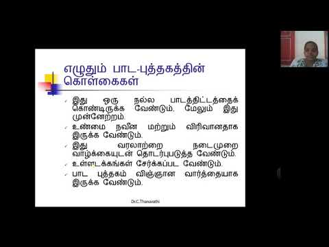 History Text Book Lecture Video - Dr.C.Thanavathi