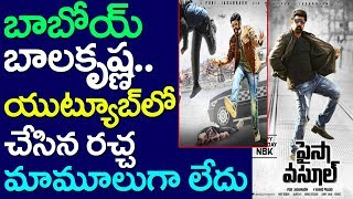Nandamuri Balakrishna 101 Movie Paisa Vasool Records In Youtube |Puri Jagannath | Trailer | taja30