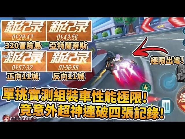 【小草Yue】和粉絲單挑實測最強A車性能極限!極致速度竟輕鬆連破四張記錄!【極速領域】