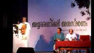 Speaks About ayyappa paniker poems malayalam