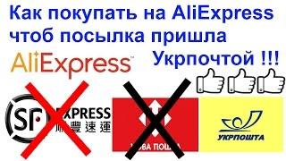 видео Как узнать, что заказ с Алиэкспресс пришел на почту: инструкция для новичков