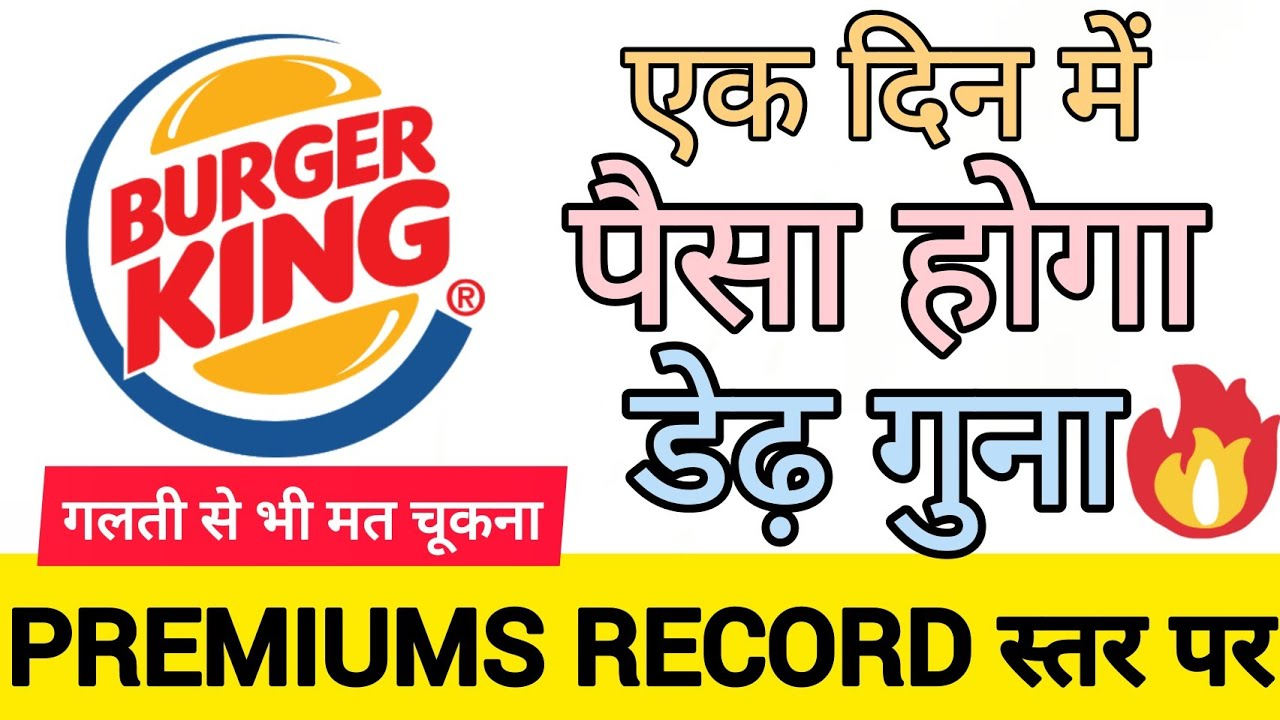 BIG NEWS : Burger King IPO के LATEST GMP ग़ज़ब के 🔥UPCOMING IPO IN DECEMBER 2020 💯 LATEST IPO NEWS