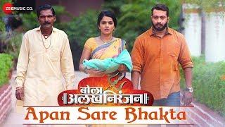 apan-sare-bhakta-bola-alakh-niranjan-suresh-w-bela-s-amol-k-siya-p-ghanashyam-yede